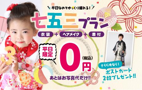 平日限定撮影0円七五三プランキャンペーン