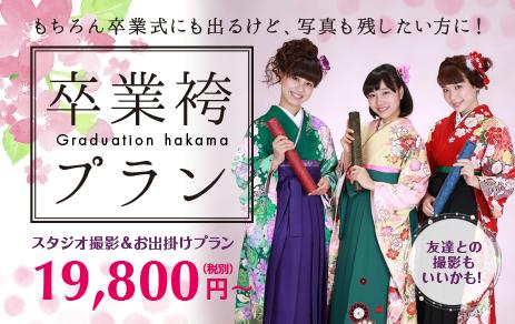 卒業袴撮影プランキャンペーン