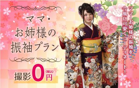 ママ・お姉さんの振袖撮影0円プランキャンペーン