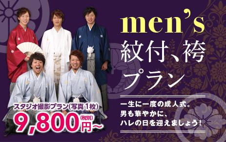 男紋付、袴撮影プランキャンペーン