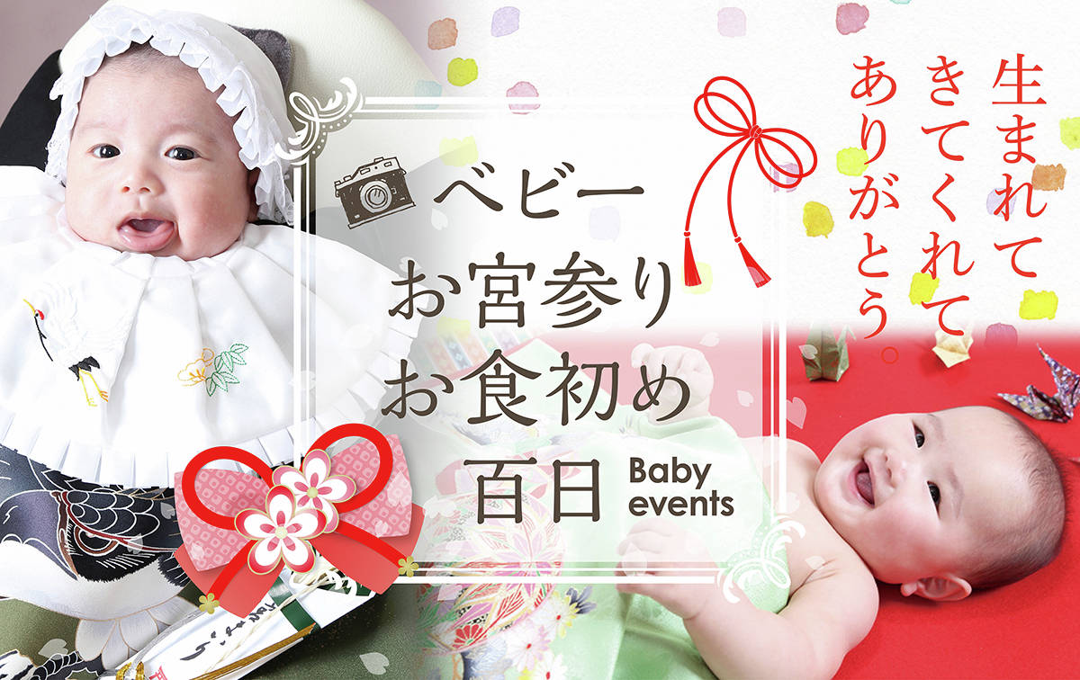 撮影メニュー | 赤ちゃん