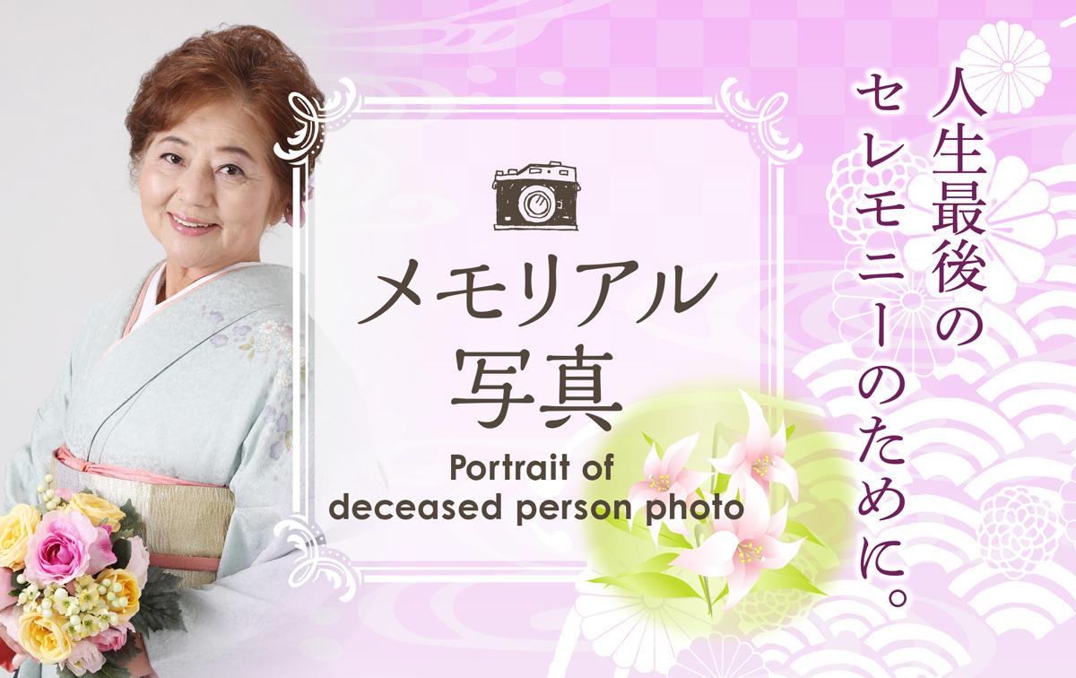撮影メニュー | メモリアル写真