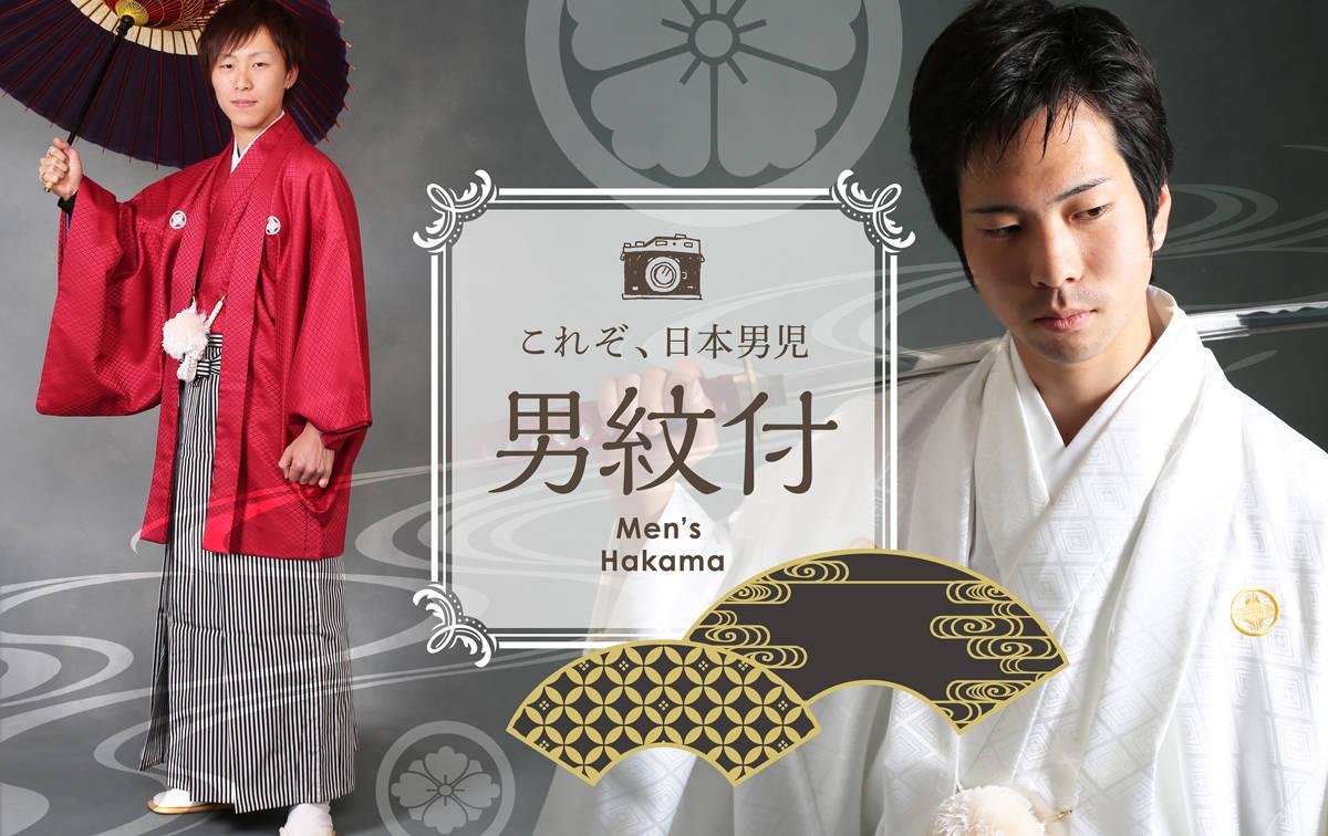 撮影メニュー | 男紋付き